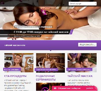 Сайт салона